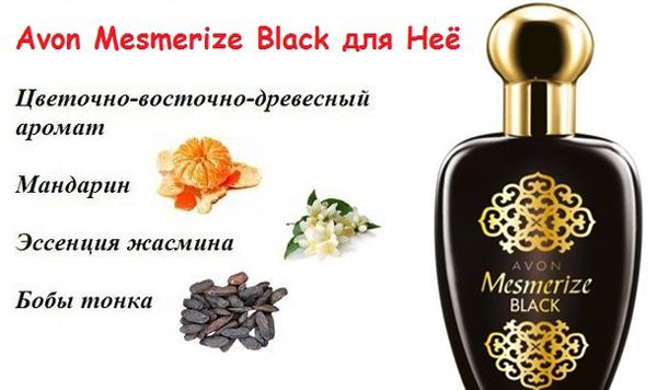 ноты аромата месмерайз блек