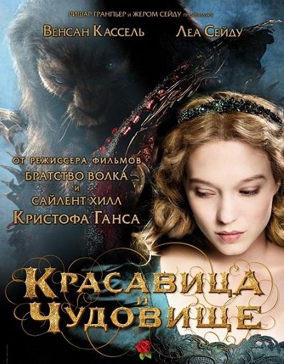 постер фильма красавица и чудовище