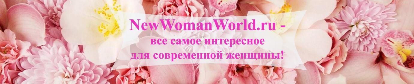 NewWomanWorld.ru