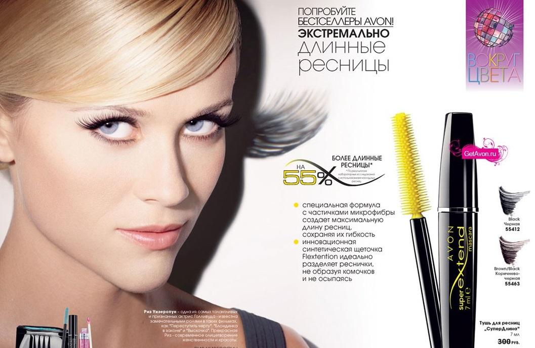 риз уизерспун в рекламе декоративной косметики эйвон